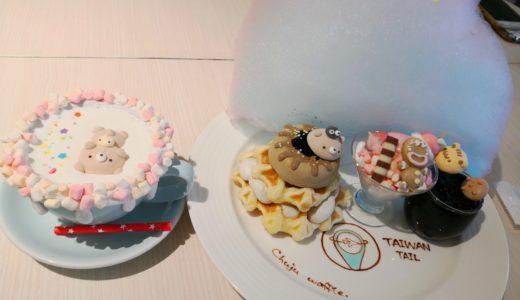 高雄 Chuju waffle~雛菊鬆餅~ SNSで話題の映えるカフェ