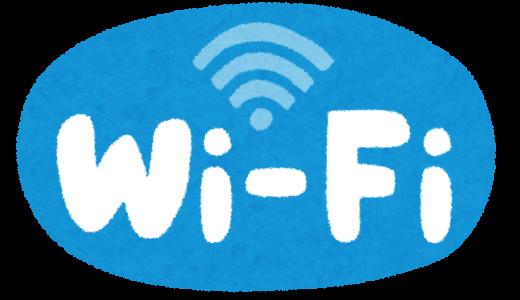 台湾のWifi事情~無料Wifiのご案内~