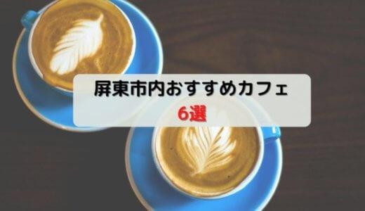 屏東市内おすすめカフェ6選