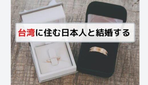 遠距離夫婦の結婚手続き 台湾に住む日本人と結婚する