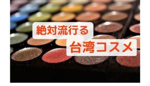 流行りの台湾プチプラコスメ『heme』使ってみました♪感想